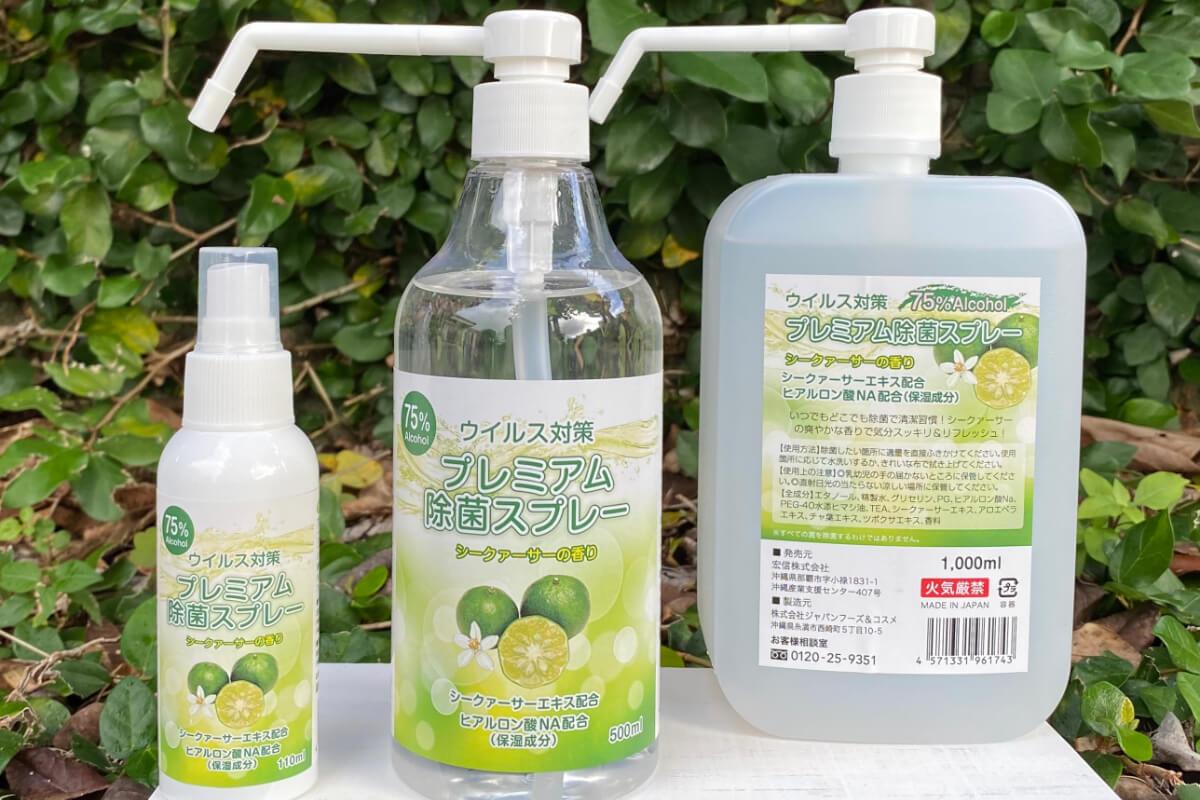 Shikuwasa scent disinfectant spray