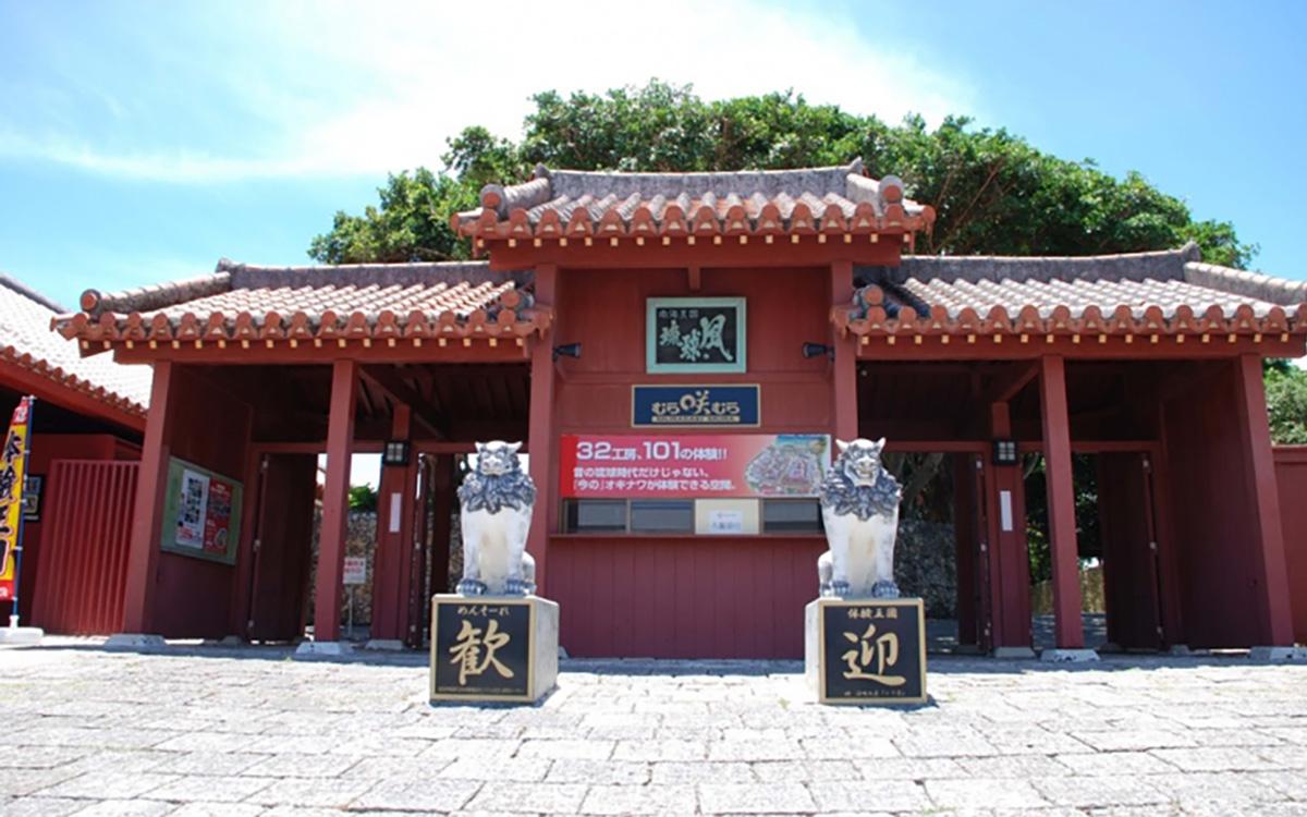体验王国 Murasaki Mura
