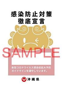 Shisa sticker